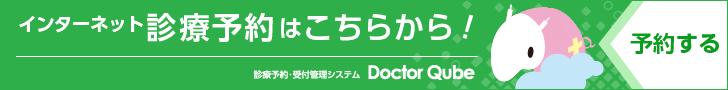 インターネット診療予約はこちらから